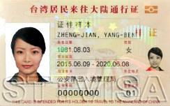 卡式台胞證25415271.com